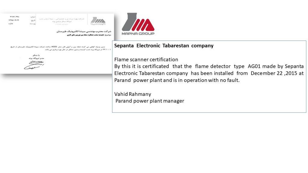flame scanner certification