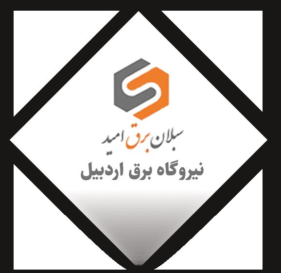 Ardabil Power Plant