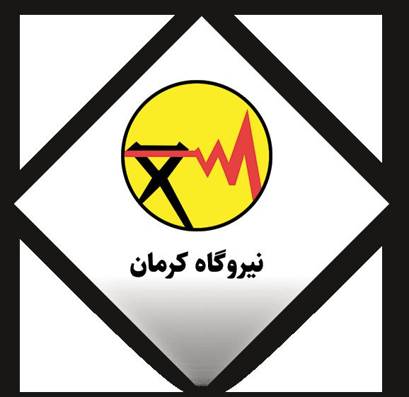 Kerman power plant