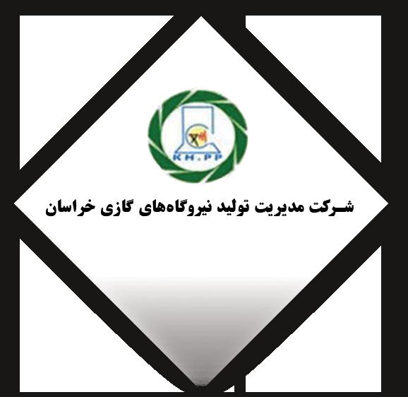 Khorasan Gas Power Plant Production Management Company, Khorasan Gas Power Plants