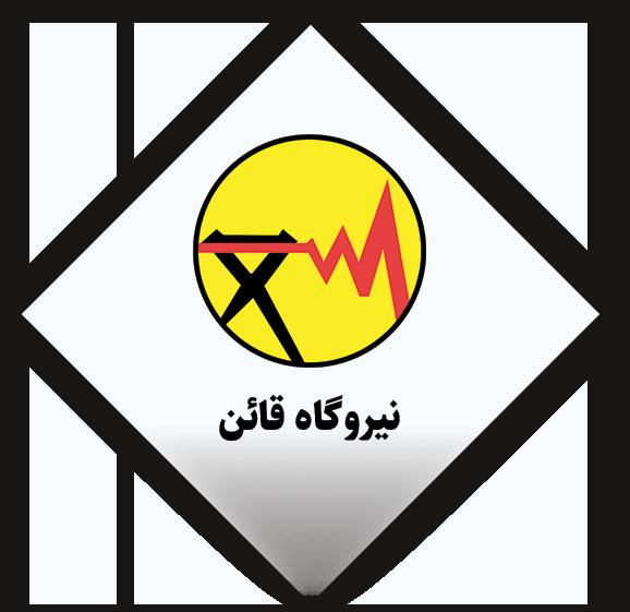 Ghaen power plant, gas power plants