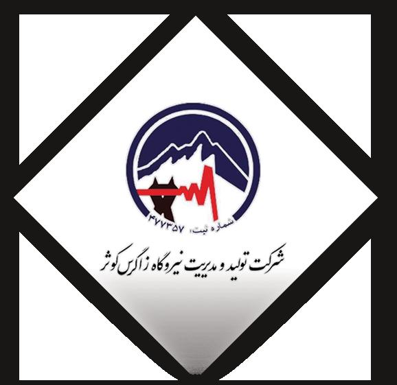 Kosar Zagros Power Plant Production and Management Company, Zagros Power Plant